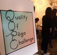 QORCのキックオフイベントのレポートが公開されました