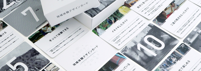 「地域体験デザインカード」を開発しました